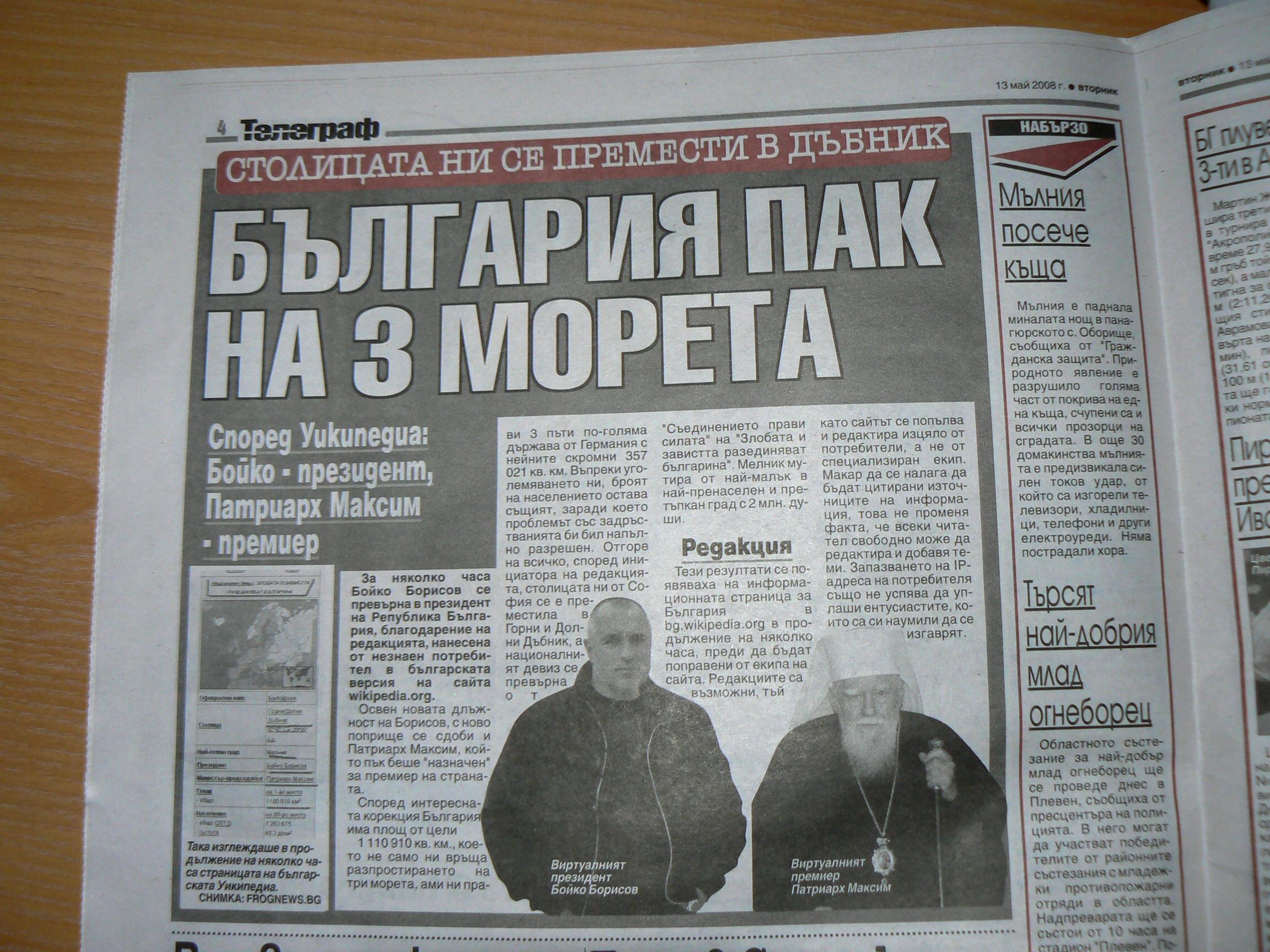 telegraf-13-may-2008.JPG telegraf-13-may-2008.JPG